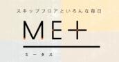 「ME+(ミータス)」スキップフロアの家