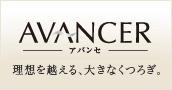 パナソニック耐震住宅工法 テクノストラクチャー「AVANCER アバンセ」