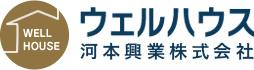 ウェルハウス(河本興業株式会社)